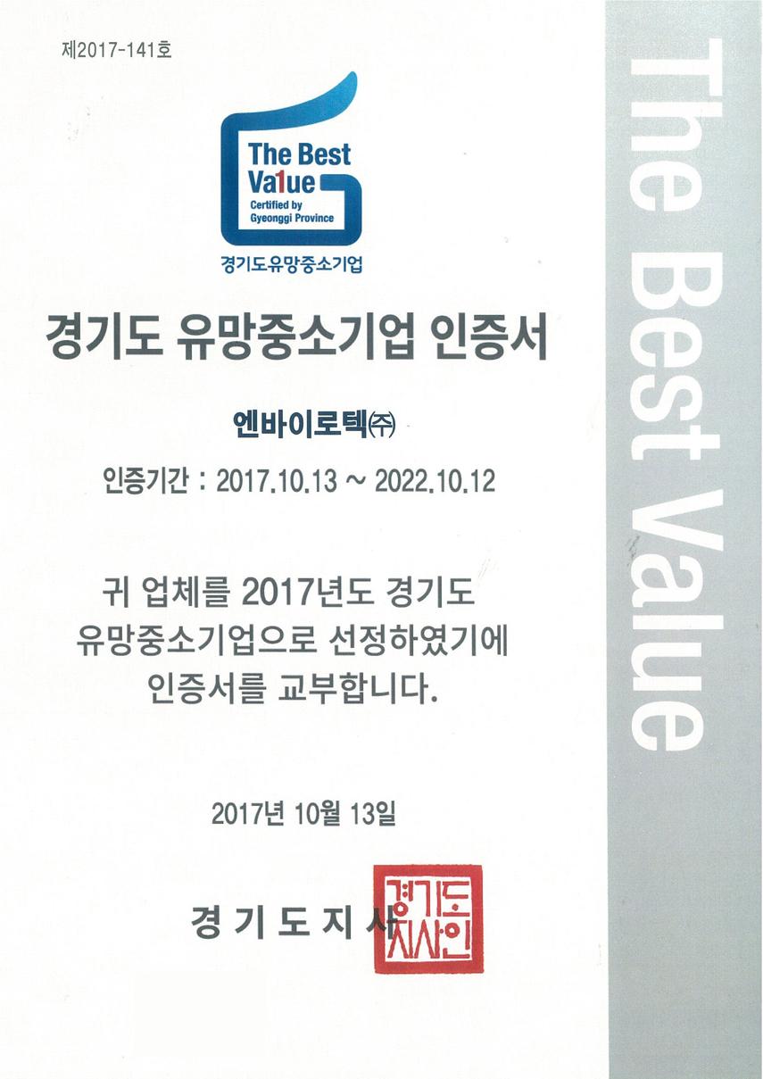 경기도 유망중소기업 인증서