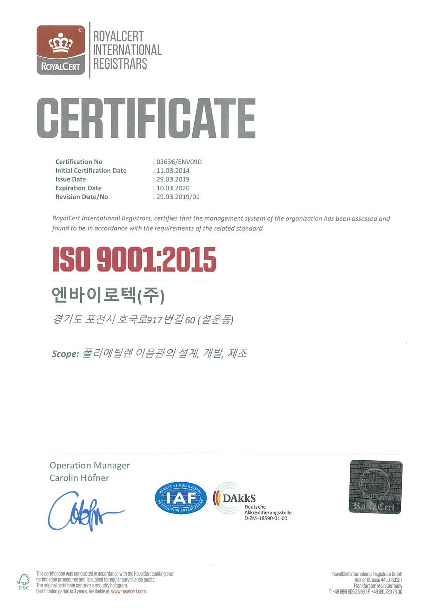 ISO9001(한글)